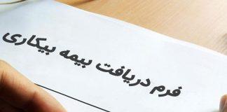 راهنمای ثبت نام بیمه بیکاری کرونا در سایت تامین اجتماعی