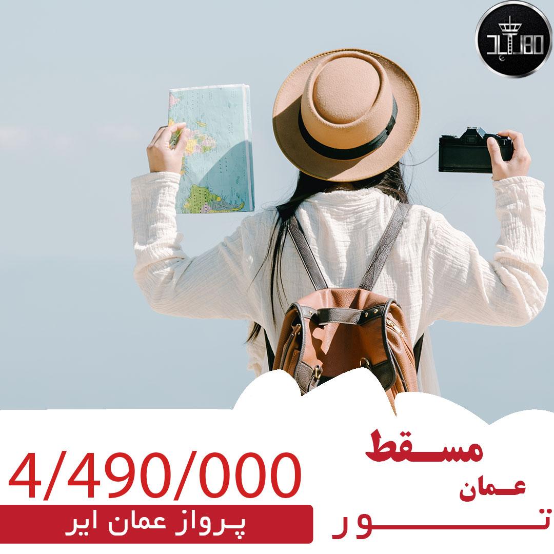 تور عمان(مسقط)